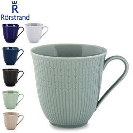 ロールストランド Rorstrand マグカップ 300mL スウェディッシュグレース マグ 磁器 食器 Swedish Grace Mug 北欧 [glv15] あす楽