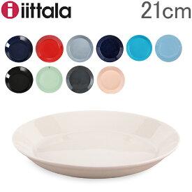 イッタラ Iittala ティーマ Teema 21cm プレート 北欧 フィンランド 食器 皿 インテリア キッチン 北欧雑貨 Plate [glv15]