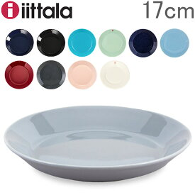 イッタラ Iittala ティーマ Teema 17cm プレート 北欧 フィンランド 食器 皿 インテリア キッチン 北欧雑貨 Plate [glv15] あす楽