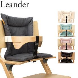リエンダー Leander ハイチェア用 クッション 3050 Cushion for high chair ハイチェア ベビーチェア 赤ちゃん イス 椅子 [glv15] あす楽