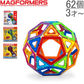 【30%OFFクーポン 10/13 23:59迄】マグフォーマー おもちゃ 62ピース 知育玩具 キッズ アメリカ 面白い 子供 Magformers 空間認識 展開図 [glv15] あす楽