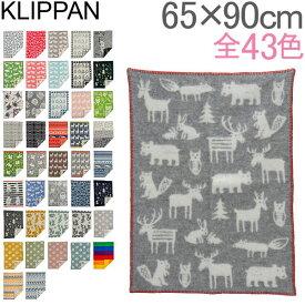 クリッパン Klippan ミニブランケット ウール 65×90cm ひざ掛け Wool Blankets ベビー 毛布 ふわふわ あったかグッズ プレゼント [glv15] あす楽