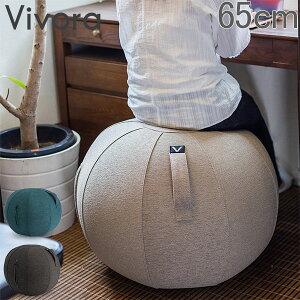 ビボラ Vivora シーティングボール ルーノ シェニール バランスボール 65cm Luno Chenille ヴィヴォラ 椅子 デザイン ソファー 姿勢 おしゃれ オフィス 軽量 インテリア エクササイズ チェア