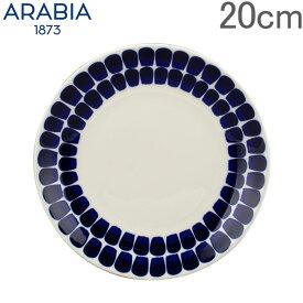 アラビア 皿 24h 20cm 200mm プレート フラット 食器 調理器具 磁器 フィンランド 北欧 贈り物 トゥオキオ 64-1180-008380-5 Arabia 24h Tuokio あす楽
