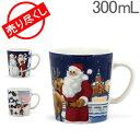 【50%OFFクーポン適用】売り尽くし アラビア Arabia マグカップ 300mL サンタクロース マグ 食器 北欧 フィンランド コーヒーカップ Santa Claus Mug コップ 贈り物