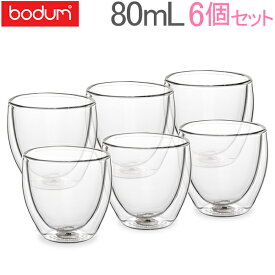 ボダム Bodum グラス パヴィーナ ダブルウォールグラス 80mL 6個セット 4557-10-12 PAVINA 二重構造 耐熱 保温 Double Wall Glass あす楽