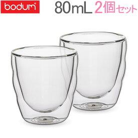 ボダム Bodum グラス ピラトゥス ダブルウォールグラス 80mL 2個セット 11477-10 PILATUS 二重構造 耐熱 保温 Double Wall Glass あす楽