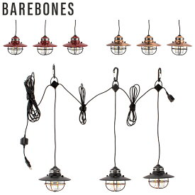【エントリーで最大P4倍 3/9 23:59迄】ベアボーンズ リビング Barebones Living エジソン ストリングライト LED アウトドア キャンプ ガーデンライト 照明 Edison String Lights あす楽