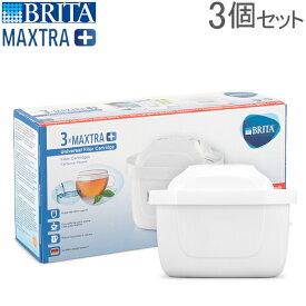 ブリタ Brita マクストラプラス カートリッジ 3個セット 1025356 Maxtra Plus Pack 3 浄水器 整水器 交換フィルター あす楽