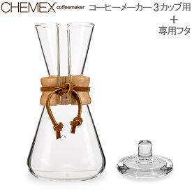 ケメックス Chemex コーヒーメーカー + 専用フタ 3カップ用 マシンメイド ドリップ式 キッチン おしゃれ ハンドメイド CM-1C CMC