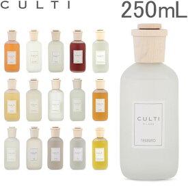 クルティ Culti ホームディフューザー スタイル 250ml ルームフレグランス Home Diffuser Stile スティック インテリア 天然香料 イタリア 母の日 あす楽