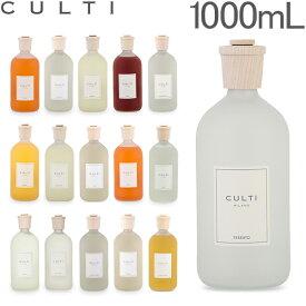 クルティ Culti ホームディフューザー スタイル 1000ml ルームフレグランス Home Diffuser Stile スティック インテリア 天然香料 イタリア 母の日 あす楽