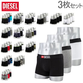 ディーゼル DIESEL ボクサーパンツ 3枚セット メンズ 下着 おしゃれ ボクサーブリーフ Boxer 3Pack 無地 ブランド ロゴ シンプル あす楽