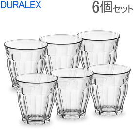 Duralex デュラレックス ピカルディー PICARDIE ◆220ml 6個セット◆カフェグラススタイリッシュクリアグラス!強化耐熱ガラス製 (透明コップ・タンブラー) あす楽