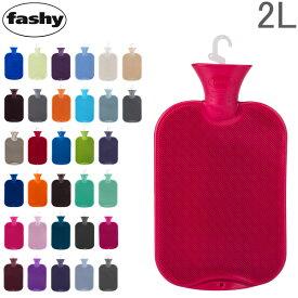 ファシー Fashy 湯たんぽ ハイブリッドボトル (2L) 6442 Hot water bottle 64001.6 暖房 節電 防寒 氷枕 水枕 ドイツ あす楽
