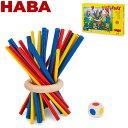ハバ HABA スティッキー おもちゃ ゲーム スティック ドイツ バランスゲーム 木製 子供 大人 知育玩具 プレゼント 遊…