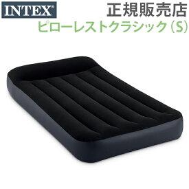 インテックス Intex エアーベッド ピローレストクラシック グレー 64145 TWIN シングル 電動 エアーマット エアベッド 寝具 あす楽