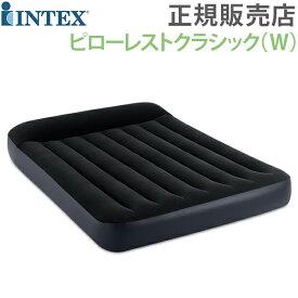 インテックス Intex エアーベッド ピローレストクラシック グレー 64147 FULL ダブル 電動 エアーマット エアベッド 寝具 あす楽