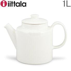 イッタラ ティーポット ティーマ 1 L 1000ml 北欧ブランド 食器 蓋付 ホワイト インテリア 18495 iittala Teema Teapot White あす楽
