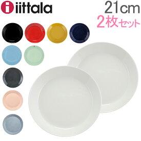 イッタラ Iittala ティーマ Teema 21cm 2枚セット プレート 北欧 フィンランド 食器 皿 インテリア キッチン 北欧雑貨 Plate