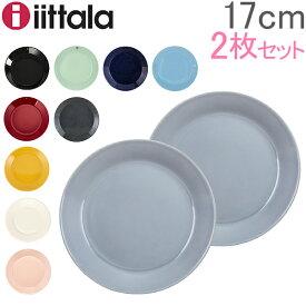 イッタラ Iittala ティーマ Teema 17cm 2枚セット プレート 北欧 フィンランド 食器 皿 インテリア キッチン 北欧雑貨 Plate