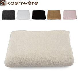 カシウェア ブランケット クイーン 246 × 184cm 2460 × 1840mm 肌触り 高品質 デザイン KASHWERE Queen Blanket あす楽