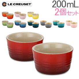 ル・クルーゼ Le Creuset グラタン皿 ラムカン (L) 200mL 2個セット Gres Smaltato Set 2 Ramekin 耐熱 オーブン あす楽