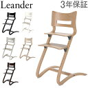 リエンダー ハイチェア 木製 子どもから大人まで イス 北欧家具 椅子 ベビーチェア 出産祝い プレゼント Leander High…