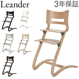 【お盆もあす楽】リエンダー ハイチェア 木製 子どもから大人まで イス 北欧家具 椅子 ベビーチェア 出産祝い プレゼント Leander High Chair デンマーク あす楽
