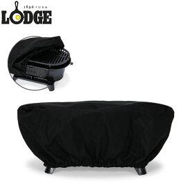 ロッジ ロジック グリルカバー アウトドア 48 × 26 × 21cm スポーツマン ナイロン 収納 A1-410 Lodge Outdoors あす楽