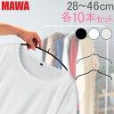 【レビュー数7000件突破】 マワ ハンガー MAWA 各10本セット エコノミック レディースライン 30cm 36cm 40cm 46cm シ…