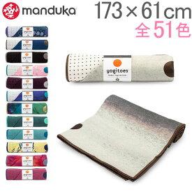 【お盆もあす楽】マンドゥカ Manduka ヨガラグ ヨガタオル スキッドレス 173×61cm マットタオル Skidless Towel 2.0 made with Skidless technology 2620 あす楽