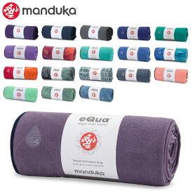 【お盆もあす楽】マンドゥカ Manduka ヨガラグ ヨガタオル スタンダード マットタオル eQua Mat Towel Standard 2120 ヨガマット ホットヨガ ヨガ あす楽