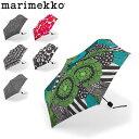 マリメッコ Marimekko 折りたたみ傘 コンパクト 傘 ウニッコ / マリロゴ / ピッコロ / ピルプト パルプト / シイルト…