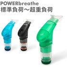 パワーブリーズ POWERbreathe ブレストレーニング器具 標準負荷 重負荷 超重負荷 パワーブリーズプラス 呼吸 トレーニング 持久力 あす楽