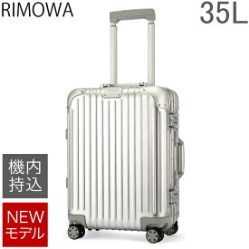 リモワ RIMOWA オリジナル キャビン 35L 4輪 機内持ち込み スーツケース キャリーケース キャリーバッグ 92553004 Original Cabin 旧 トパーズ 【NEWモデル】 あす楽