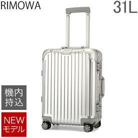 リモワ RIMOWA オリジナル キャビン S 31L 4輪 機内持ち込み スーツケース キャリーケース キャリーバッグ 92552004 Original Cabin S 旧 トパーズ 【NEWモデル】 あす楽
