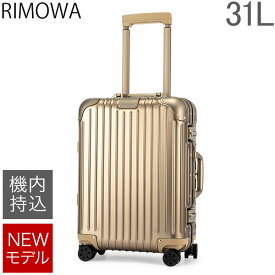 リモワ RIMOWA オリジナル キャビン S 31L 4輪 機内持ち込み スーツケース キャリーケース キャリーバッグ 92552034 Original Cabin S 旧 トパーズ 【NEWモデル】 あす楽