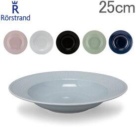 ロールストランド Rorstrand スウェディッシュグレース ディーププレート 25cm 深皿 食器 磁器 Swedish Grace Plate Deep パスタ皿 スープ皿 北欧 プレゼント あす楽