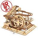 【訳あり】 ロボタイム Robotime 木製パズル 立体パズル 3Dウッドパズル マーブルパルクール LG501 Marble Run Marble…