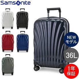 サムソナイト Samsonite C-LITE シーライト コスモライト スピナー 55cm 軽量 4輪 スーツケース 36L 122859 Spinner 55 機内持ち込み 【同梱不可】