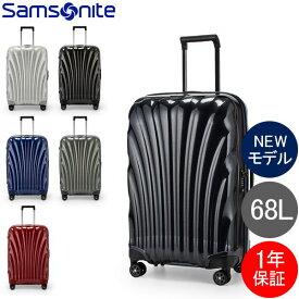 サムソナイト Samsonite C-LITE シーライト コスモライト スピナー 69cm 軽量 4輪 スーツケース 68L 122860 Spinner 69 キャリーバッグ 【同梱不可】