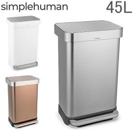 シンプルヒューマン Simplehuman ゴミ箱 45L ペダル式 レクタンギュラー ステップカン CW20 ダストボックス ステンレス おしゃれ キッチン あす楽