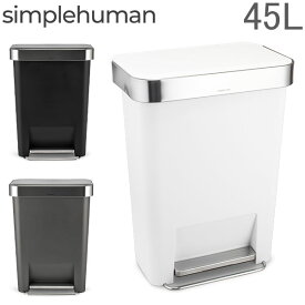 シンプルヒューマン Simplehuman ゴミ箱 45L ペダル式 レクタンギュラー ステップカン CW138 プラスチック ダストボックス おしゃれ あす楽