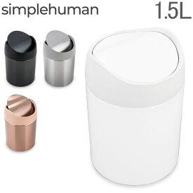 シンプルヒューマン Simplehuman ゴミ箱 1.5L ミニ ダストボックス CW20 ステンレス おしゃれ キッチン トイレ サニタリー 蓋付き スイング あす楽