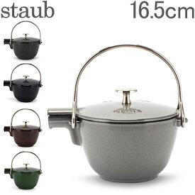 ストウブ Staub ラウンド ティーポット 16.5cm 茶こし付き ホーロー やかん IH対応 ポット ケトル 保温 おしゃれ Round Teapot