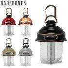 ベアボーンズ リビング Barebones Living ビーコンライト LED ランタン アウトドア キャンプ ライト 照明 Beacon Lantern あす楽