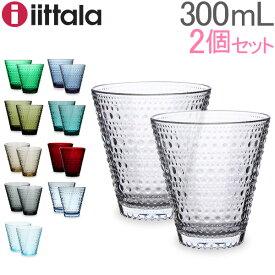 イッタラ iittala カステヘルミ タンブラー ペア グラス 2個セット 300mL 北欧 ガラス Kastehelmi Tumbler フィンランド コップ 食器 クリスマス