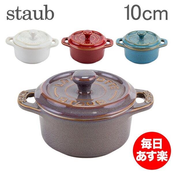 ストウブ Staub ミニココット ラウンド 10cm Mini Cocotte Round キッチン用品 セラミック 調理器具 新生活