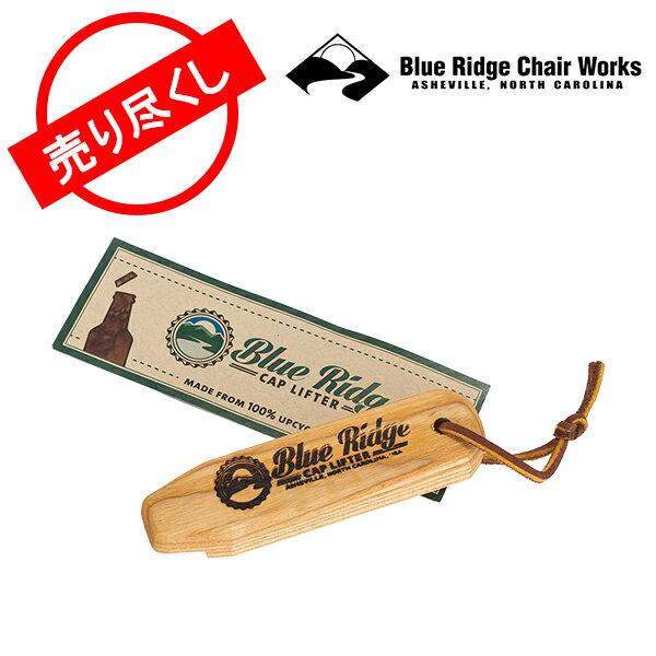 【赤字売切り価格】ブルーリッジ チェア ワークス Blue Ridge Chair Works 栓抜き 木製 キャップリフター BRCL01A Blue Ridge Cap Lifter ボトルオープナー 木材 再利用 アウトレット